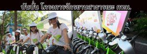 มาทำความรู้จัก โครงการปันปั่น จักรยานสาธารณะ กทม. กันเถอะ