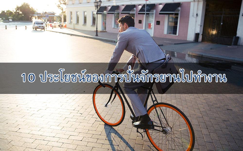 10 ประโยชน์ของการ ปั่นจักรยานไปทำงาน