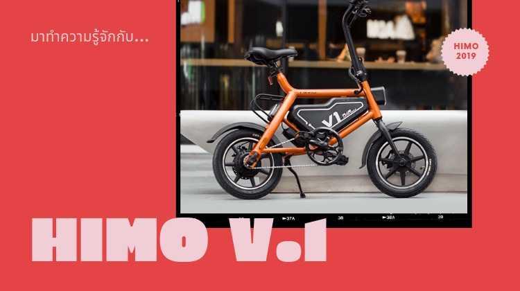 HIMO V1 รถจักรยานไฟฟ้า ราคาจับต้องได้